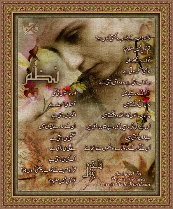 khaab_dekhti_kyun_ho_by_fakhira_batool_