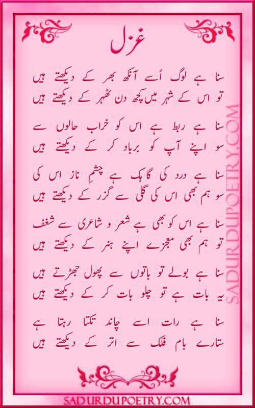 500 x 800 jpeg 272kB, Tag Archives: Ahmad Faraz Urdu Sad Poetry