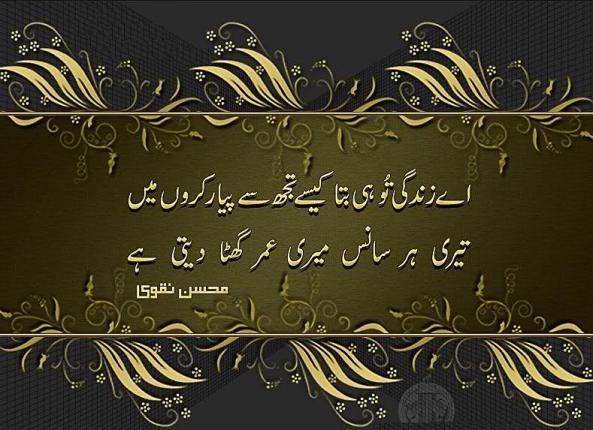 bewafa poetry بے وفائی شاعری