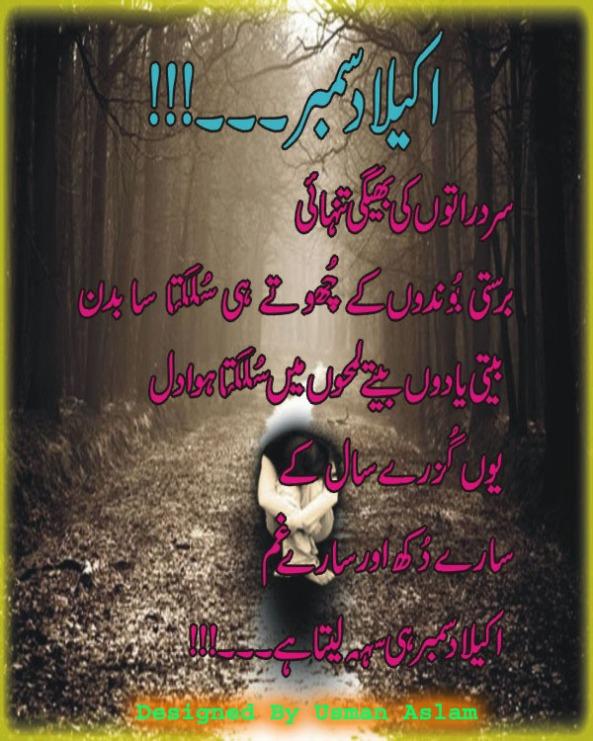 Akaila december december sad poetry