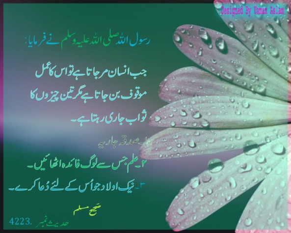 Hadees islamic Picture