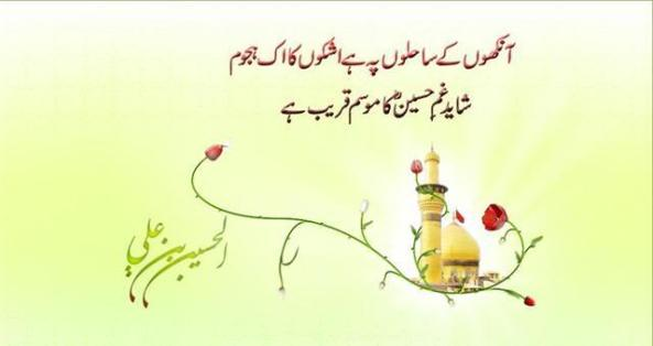 muharram_poetry-other-Hd-wallpapers-01