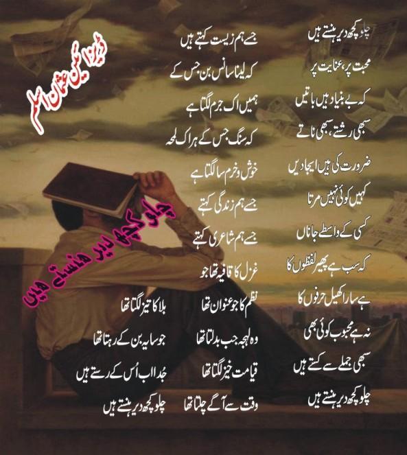 Chalo Kuch Dair Hansty Hain Urdu Sad Poetry