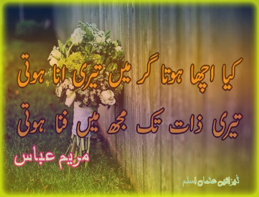 Fana Poetry By Marayam Abbas