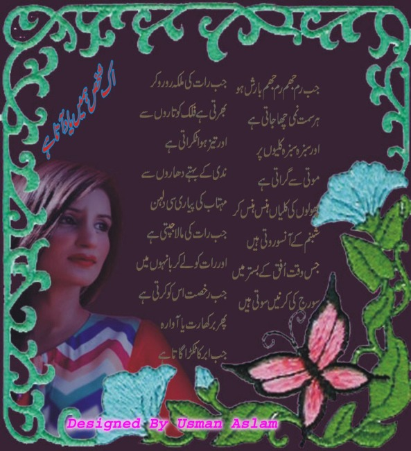 Ik Shakhs Hamain Yaad Ata Hai Urdu Poetry