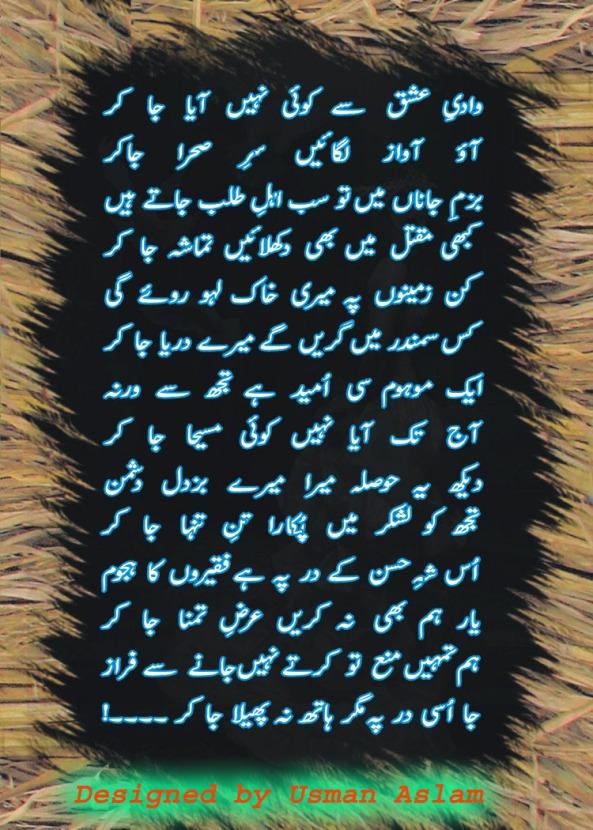 Wadi e Ishq se koi Nahi Aya Ja Kar Sad Urdu Poetry