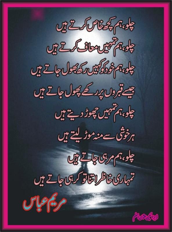 Chalo Hum Kuch Khas Karty Hain By Maryam Abbas