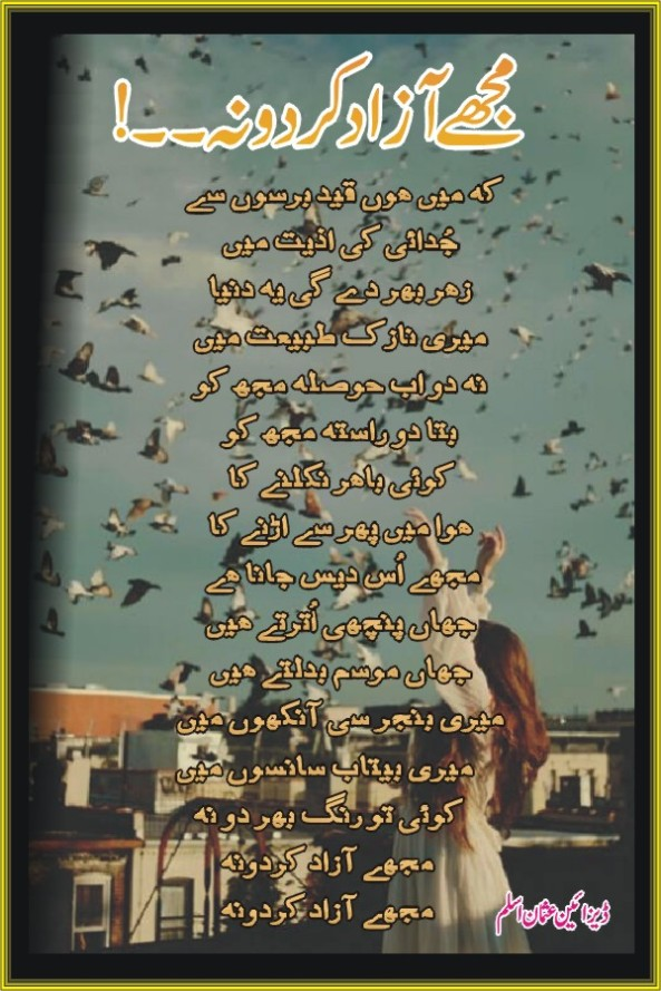 mujhy azaad kar do na  Urdu Poetry