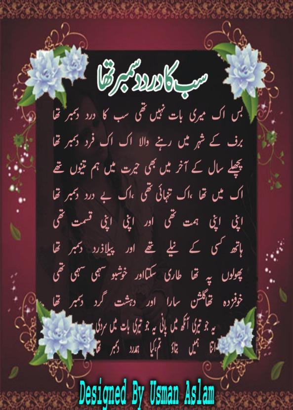 Sab Ka Dard December Tha December Sad Poetry