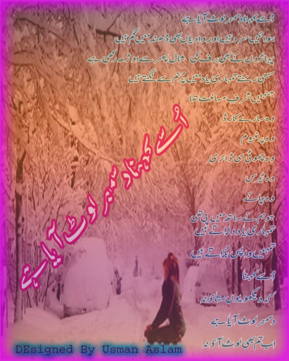Usy Kehna December Lot Aya Hai  December Sad Poetry
