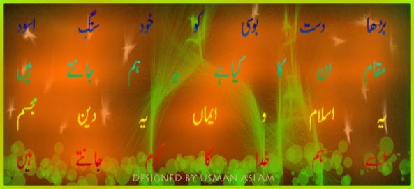 Isy Hum Khuda Ka Karam Janty Hain Rabi Ul Awal Poetry