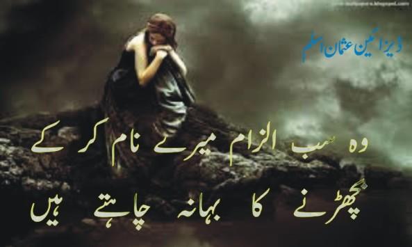 Wo Sab Ilzaam mere Naam Kar K  Urdu Poetry