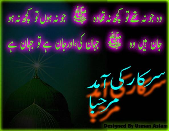 Sarkar Ki Amad islami Poetry