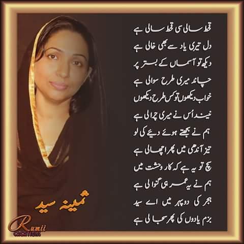 Qaht Saali Si Qaht Sali hai Samina Syed